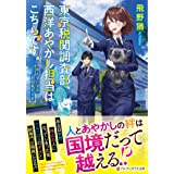 東京税関調査部、西洋あやかし担当はこちらです。: 視えない子犬との暮らし方 (アルファポリス文庫)