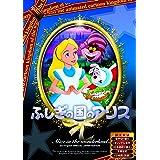 ふしぎの国のアリス [DVD]