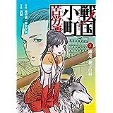 戦国小町苦労譚 躍進、静子の村(3) (アース・スターコミックス)