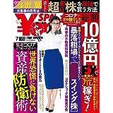 ¥en_SPA! (エン・スパ)2020年夏号7月18日号 (週刊SPA!(スパ)増刊)