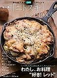 塩山舞の「ニトスキ」レシピBOOK (三才ムック vol.853)