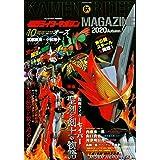 テレビマガジン特別編集 仮面ライダーマガジン 2020 Autumn (講談社 Mook(テレビマガジン))