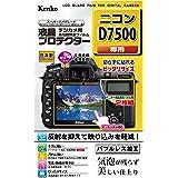 Kenko 液晶保護フィルム 液晶プロテクター Nikon D7500用 KLP-ND7500
