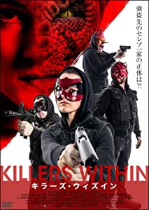 KILLERS WITHIN/キラーズ・ウィズイン [DVD]