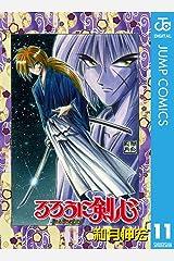るろうに剣心―明治剣客浪漫譚― モノクロ版 11 (ジャンプコミックスDIGITAL) Kindle版