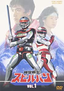 時空戦士スピルバン VOL.1 [DVD]