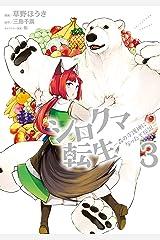 シロクマ転生 森の守護神になったぞ伝説 3 (MFC) Kindle版