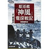 駆逐艦「神風」電探戦記 駆逐艦戦記 (光人社NF文庫)