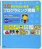 10才からはじめるプログラミング図鑑:たのしくまなぶスクラッチ&Python超入門