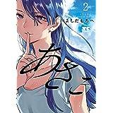 あさこ 2 (2) (ヤングチャンピオンコミックス)