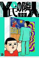 Y氏の隣人 完全版 5巻 Kindle版