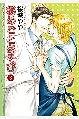秘めごとあそび(3) (あすかコミックスCL-DX) Kindle版