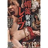 媚薬緊縛レイプ 女たちを薬漬け姦淫! [DVD]