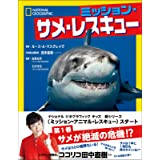 ミッション・サメ・レスキュー (ナショナル ジオグラフィック キッズ)