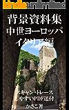 背景資料集・中世ヨーロッパの町並み(イタリア編)トレス・加工・フォトバッシュOK。全写真データ送付 かさこ背景資料集