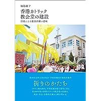 香港カトリック教会堂の建設 ──信徒による建設活動の意味──