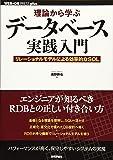 理論から学ぶデータベース実践入門 ~リレーショナルモデルによる効率的なSQL (WEB+DB PRESS plus)