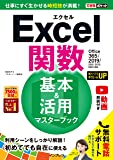 (無料電話サポート付)できるポケットExcel関数 基本&活用マスターブック Office 365/2019/2016…