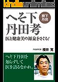 へそ下丹田考〜医と健康美の源泉をさぐる!〜