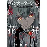 リィンカーネーションの花弁 8巻 (ブレイドコミックス)