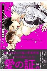 マーキングオメガ【電子限定かきおろし漫画付】 (GUSH COMICS) Kindle版