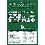 健康食品・サプリメントと医薬品との相互作用事典 第2版