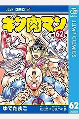 キン肉マン 62 (ジャンプコミックスDIGITAL) Kindle版