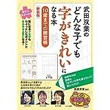 武田双葉のどんな子でも字がきれいになる本 10歳までの練習帳 新装版 (まなぶっく)