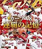 カープ V8 連覇の記憶 [Blu-ray]