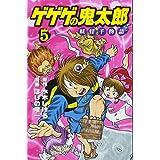 ゲゲゲの鬼太郎 妖怪千物語(5) (KCデラックス)