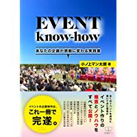 EVENT know-how あなたの企画が感動に変わる実践書 (22世紀アート)