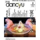 dancyu (ダンチュウ) 2020年9月号「夏のおつまみ」