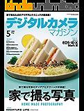 デジタルカメラマガジン 2020年5月号[雑誌]