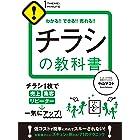 チラシの教科書 【1THEMEx1MINUTE お店シリーズ】