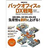 バックオフィスのDX戦略 (日経ムック)