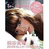 桐谷美玲 2013カレンダーフォトBOOK Toi et moi(トワ エ モア) (集英社ムック)