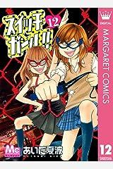 スイッチガール!! 12 (マーガレットコミックスDIGITAL) Kindle版