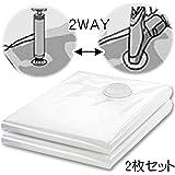 【Amazon.co.jp限定】 掃除機 & 掃除機不要 ポンプ 対応 2way!  バルブ式 ふとん圧縮袋 大 L 90×120cm 2枚セット