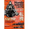 Honda RA616H & 617H HONDA Racing Addict Vol.2 2016-2017 (F1速報 別冊)