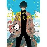 休日のわるものさん 1巻 (デジタル版ガンガンコミックスpixiv)
