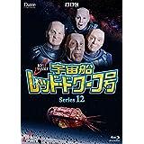 宇宙船レッド・ドワーフ号 シリーズ12 [Blu-ray]