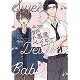 甘声・小悪魔ベイビーちゃん 【電子限定特典付き】 (バンブーコミックス Qpaコレクション)