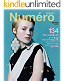 Numero TOKYO(ヌメロトウキョウ) 2020 年 3月号 [雑誌] (デジタル雑誌)