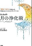 「運のつまり」を取れば、幸運はあたりまえにやってくる! Keiko的 月の浄化術 (大和出版)