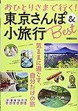 おひとりさまで行く!東京さんぽ&小旅行Best (ぴあMOOK)