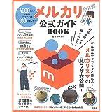 メルカリ公式ガイドBOOK