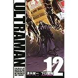 ULTRAMAN (12) (ヒーローズコミックス)