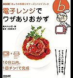 電子レンジでワザありおかず NHK「きょうの料理ビギナーズ」ハンドブック