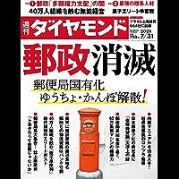 週刊ダイヤモンド21年7/31号 [雑誌]