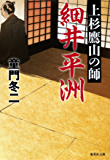 上杉鷹山の師 細井平洲 (集英社文庫)